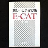 新しい失語症療法 E‐CAT