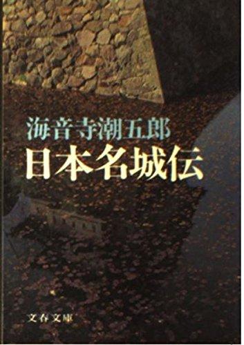 日本名城伝 (文春文庫)