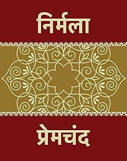 Nirmala (Hindi Edition): निर्मला by [Munshi Premchand, मुंशी प्रेमचंद]