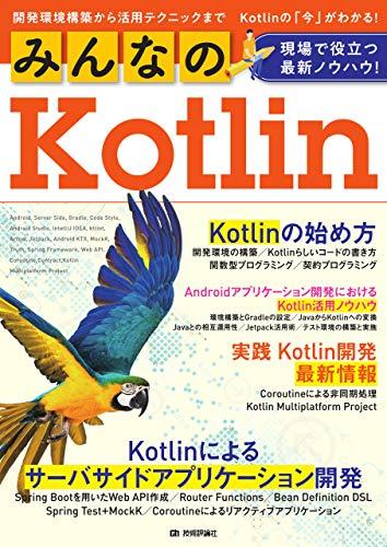 みんなのKotlin 現場で役立つ最新ノウハウ!の詳細を見る