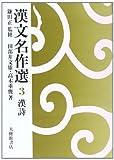 漢文名作選 (3)