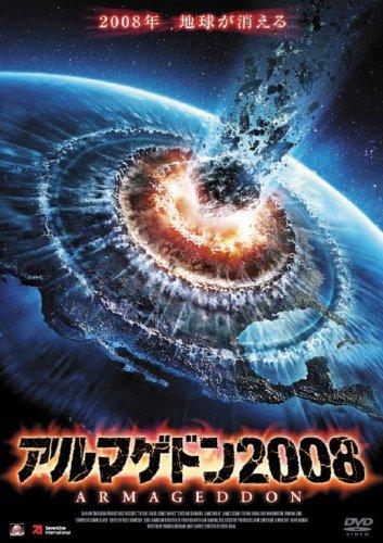 アルマゲドン2008 [DVD]