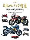 日本のバイク遺産 ヨシムラとモリワキ