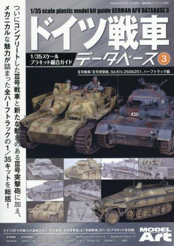ドイツ戦車データベース(3) 2016年 10 月号 [雑誌]: 艦船模型スペシャル 増刊