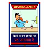 Mr. Safe ELECTRICITY EQUIPMENT'S SAFETY Poster Sunboard A4