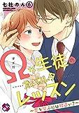 Ωな生徒のスパルタレッスン 6~恋を学ぶには程遠い?~ Ωな生徒のスパルタレッスン~恋を学ぶには程遠い?~ (Kobunsha BLコミックシリーズ)