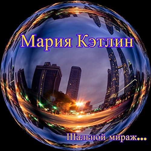 Мария Кэтлин