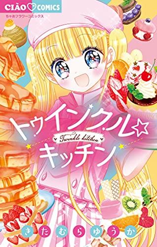 トゥインクル☆キッチン (ちゃおコミックス)