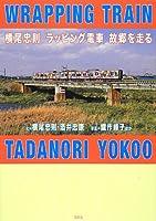 横尾忠則 ラッピング電車 故郷を走る