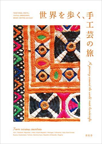 世界を歩く、手工芸の旅