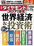 週刊ダイヤモンド 2020年4/25号 [雑誌]
