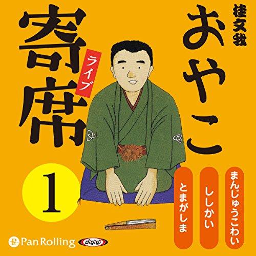 『おやこ寄席ライブ 1巻』のカバーアート