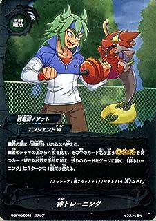 神バディファイト S-SP02 絆トレーニング ガチレア グローリーヴァリアント スペシャルパック第2弾 エンシェントW 絆竜団/ゲット 魔法