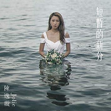 Duan Zhan De Xin Fen