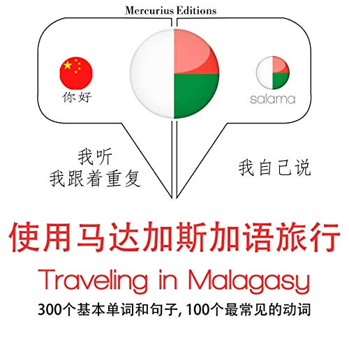 Traveling in Malagasy cover art