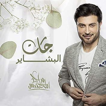 Gat Al Bashaer