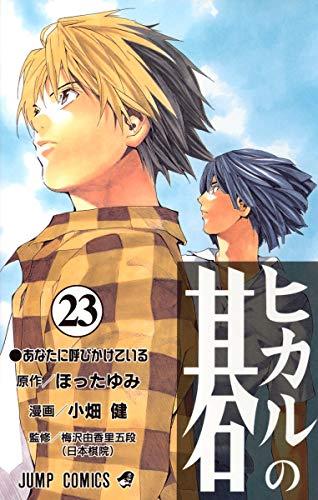 Hikaru no Go [Jump C] Vol. 23 (Hikaru no Go) (in Japanese)