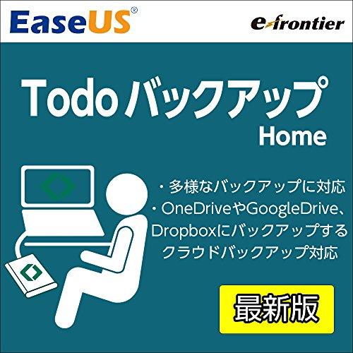 イーフロンティアEaseUS Todo バックアップ Home  (最新) |ダウンロード版