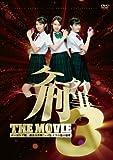 ケータイ刑事 THE MOVIE3 モーニング娘。救出大作戦!~パンドラの箱の秘密 スタンダード・エディション [DVD] image