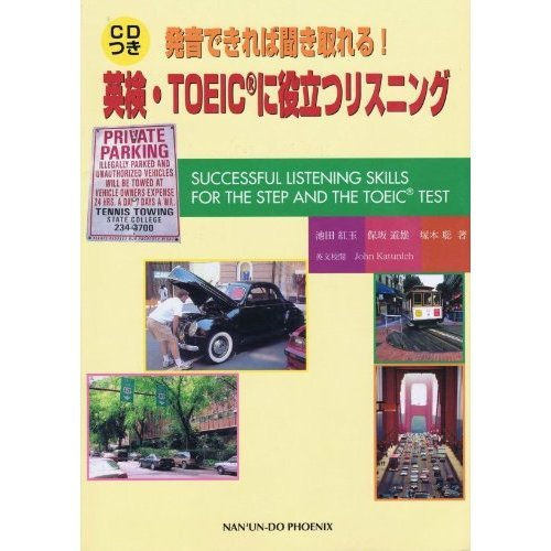 The Hear If You Can Pronounce Listening To Help Toeic Test British Cd With Isbn 4888966532