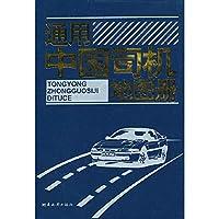 2011版通用中国司机地图册