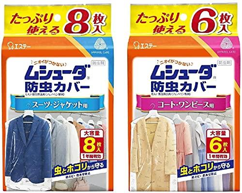 【セット買い】ムシューダ 防虫カバー スーツ・ジャケット用 8枚入&コート・ワンピース用 6枚入 衣類 防虫剤 防カビ剤配合 1年間有効