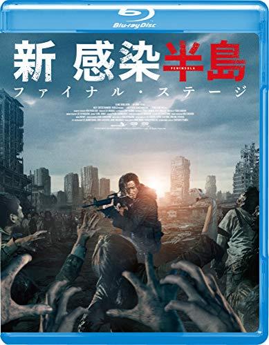 新感染半島 ファイナル・ステージ [Blu-ray]