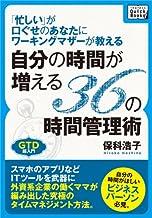 表紙: 「忙しい」が口ぐせのあなたにワーキングマザーが教える自分の時間が増える36の時間管理術 (impress QuickBooks) | 保科浩子