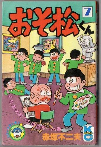 おそ松くん 7 (コミックボンボン) - 赤塚 不二夫