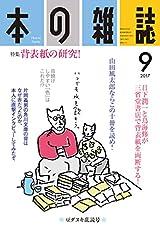 9月 豆ダヌキ乱読号 No.411