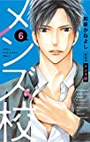 メンズ校 新装版(6) (フラワーコミックス)