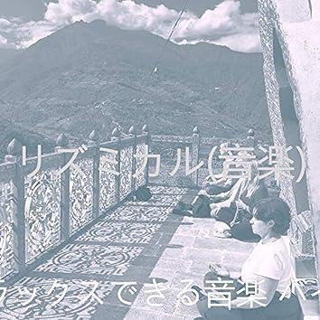 リズミカル(音楽)