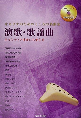 伴奏CD付 オカリナのためのこころの名曲集 演歌・歌謡曲 ボランティア演奏にも使える