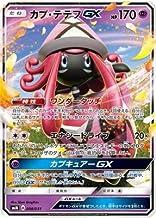 ポケモンカードゲーム/PK-SMM-008 カプ・テテフGX