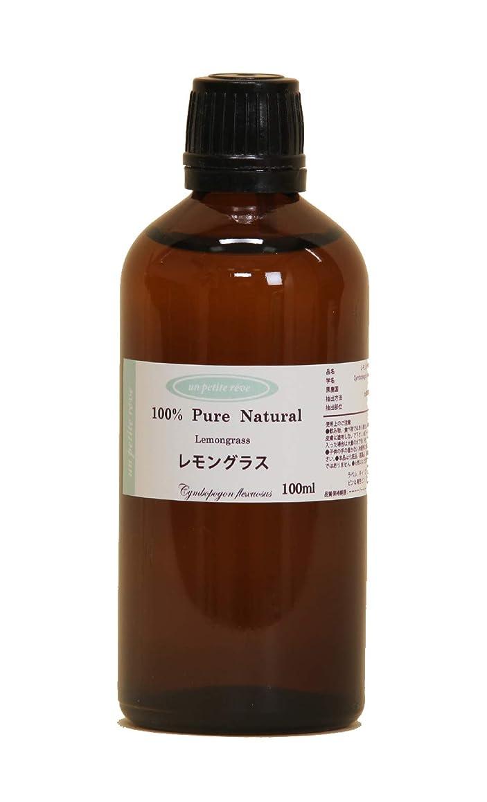 のヒープバイオリニスト天気レモングラス 100ml 100%天然アロマエッセンシャルオイル(精油)