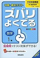 中間・期末テストズバリよくでる大日本図書数学1年 (中間・期末テスト ズバリよくでる)