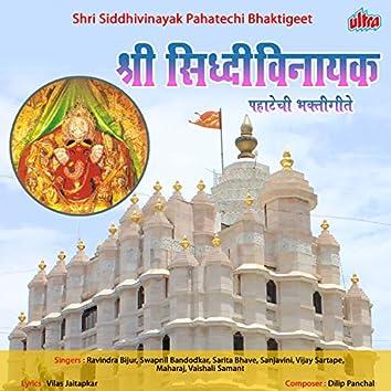 Shri Siddhivinayak Pahatechi Bhaktigeet