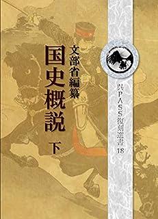 復刻 国史概説 下 呉PASS復刻選書 19                                 戦前、「国体の本義」「臣民の道」などと並び、文部省によって編纂された、皇国史観に基づく歴史教科書である。