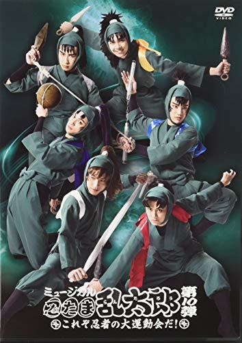 『ミュージカル「忍たま乱太郎」第10弾 ~これぞ忍者の大運動会だ! ~』 [DVD]
