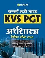 KVS PGT Economics Guide 2018 Hindi