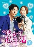 彼女の私生活 DVD-BOX1[DVD]