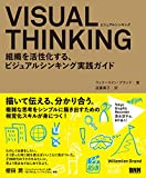 VISUAL THINKING 組織を活性化する、ビジュアルシンキング実践ガイド