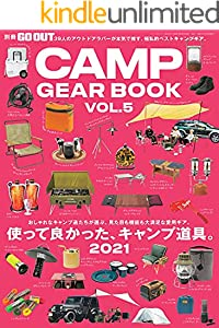 GO OUT特別編集 GO OUT CAMP GEAR BOOK Vol.5