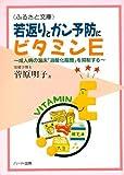 若返りとガン予防にビタミンE~成人病の温床「過酸化脂質」を抑制する (ふるさと文庫)