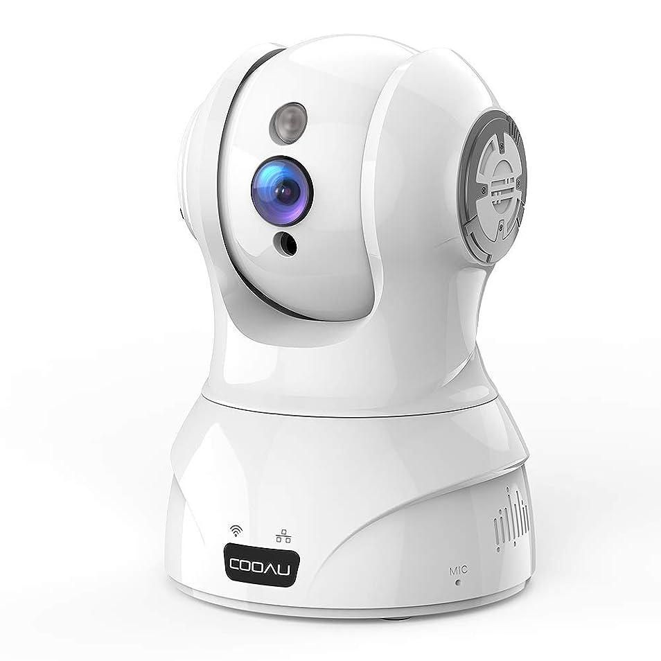 場所運搬明日COOAU ネットワークカメラ 300万画素 監視防犯IPカメラ ベビーモニター ペットカメラ WiFi強化 スマホ遠隔操作 双方向音声 自動追跡 顔認識 音声検知 動体検知 録画可能 ベビー/ペット/お年寄り見守り 日本語アプリ 技適認証済み ホワイト