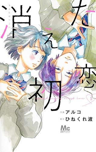 消えた初恋 5 (マーガレットコミックス)