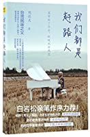 We Are All Sojourners (Chinese Edition)