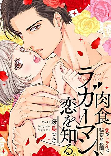肉食ラガーマン、恋を知る。~愛のトライは秘密の花園で~ (ラブきゅんコミック)