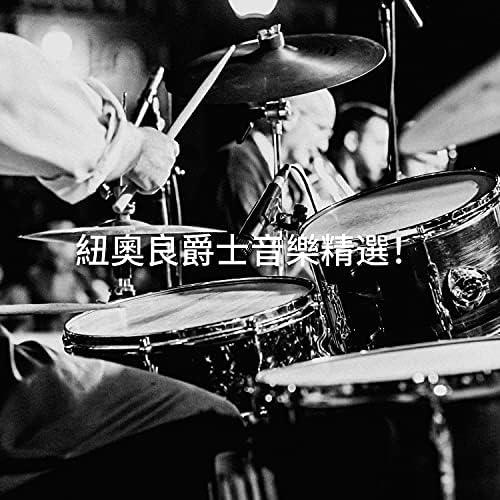 Jazz Instrumentals, Relaxing Instrumental Jazz Ensemble & Ambiance Lounge