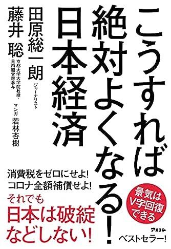 こうすれば絶対よくなる!日本経済